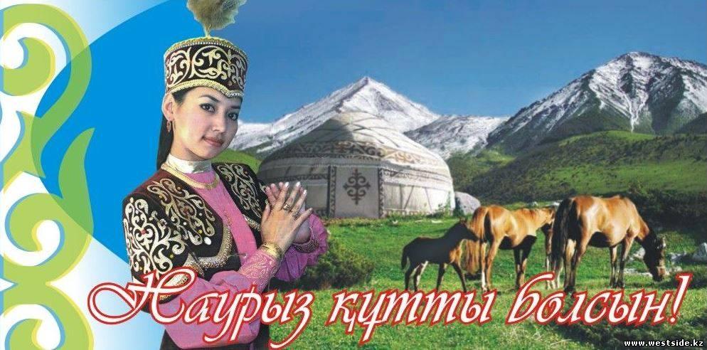 Поздравления для девушек на казахском